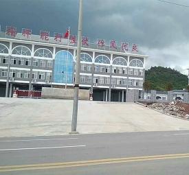 余庆县消防大队